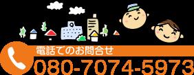 TEL:099-837-8051