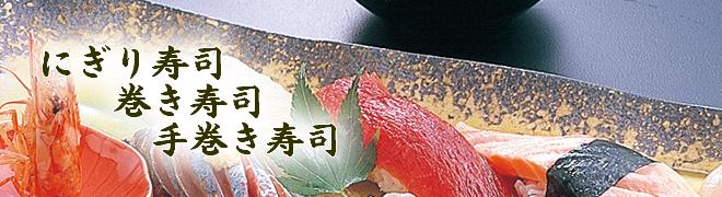 お品書き 寿司