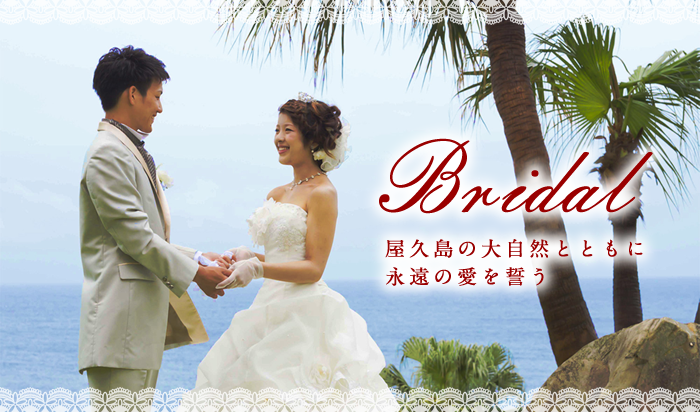 Wedding of seaside hotel Yakushima