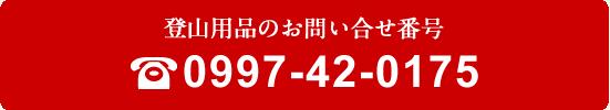 登山用品のお問い合わせ番号 0997-42-0175
