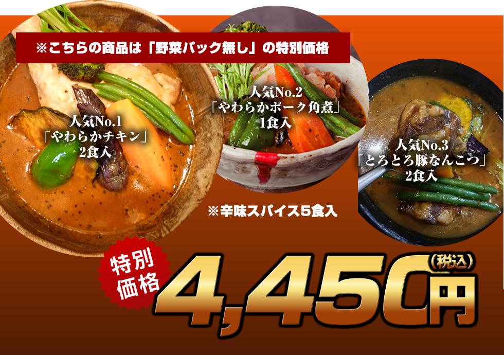 【野菜抜き特価】剛家の南国スープカレー「人気ランキング5食入セット」