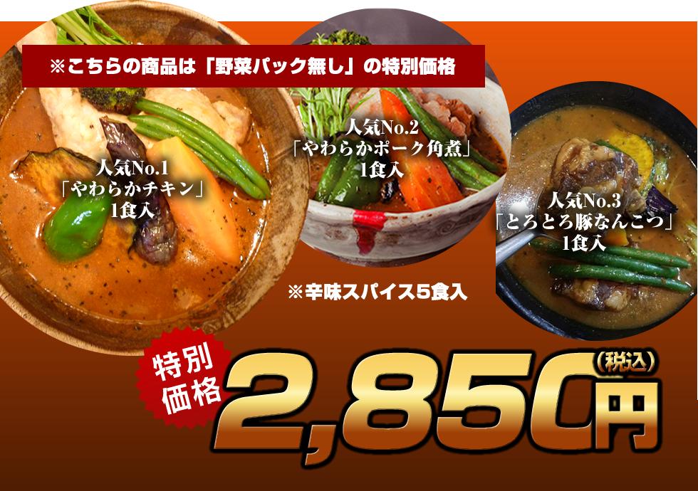 【野菜抜き特価】剛家の南国スープカレー「人気ランキング3食入セット」